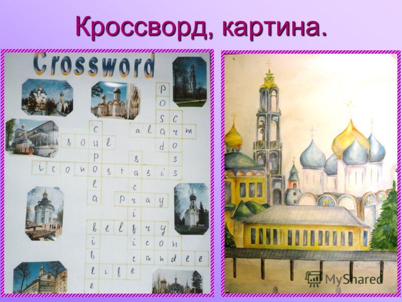 Кроссворд, картина.