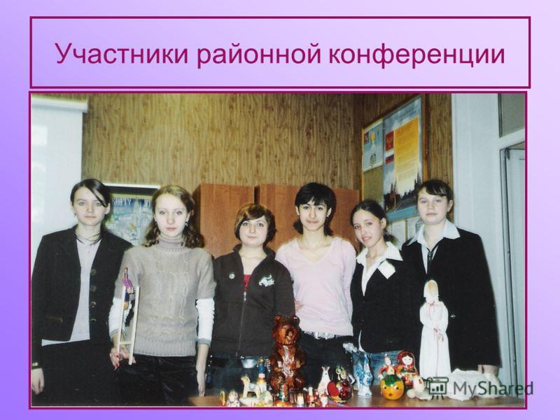 Участники районной конференции
