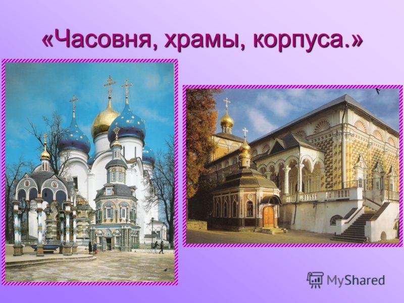«Часовня, храмы, корпуса.»