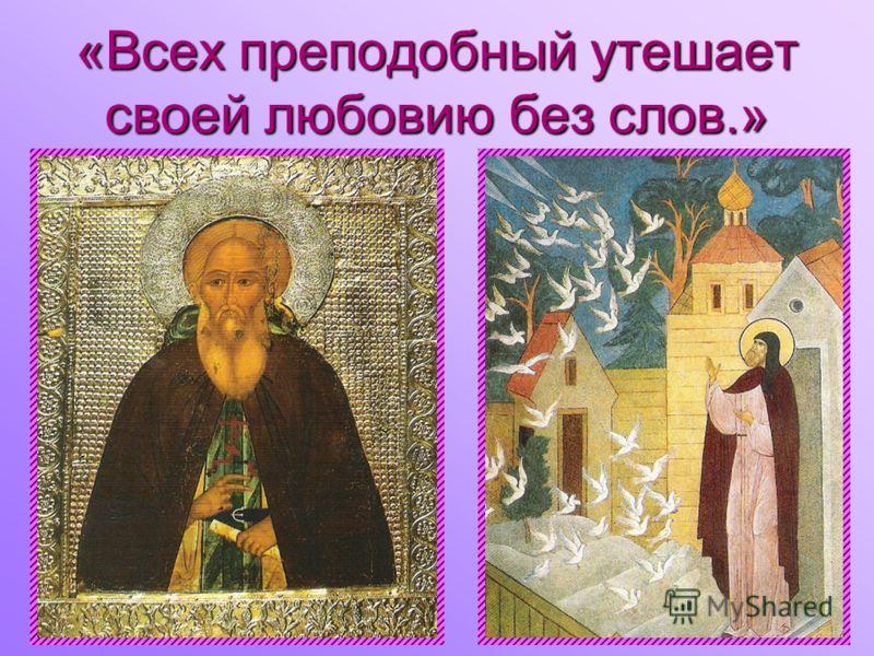 «Всех преподобный утешает своей любовию без слов.»