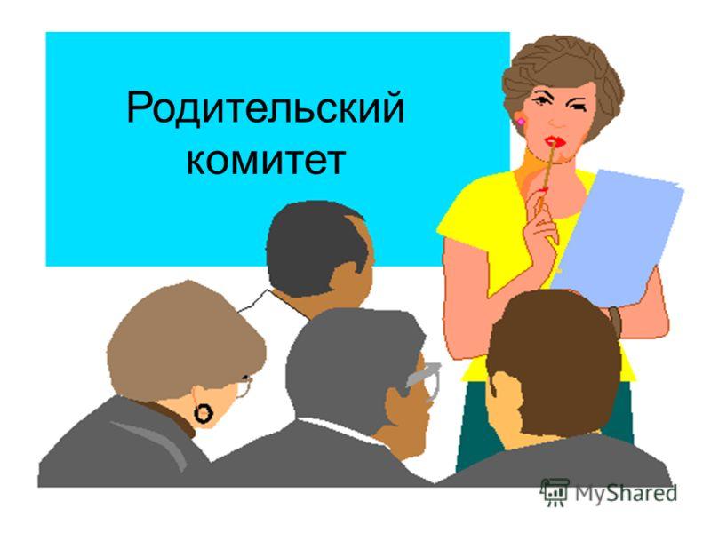 Родительский комитет