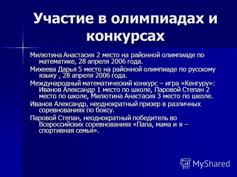 Участие в олимпиадах и конкурсах Милютина Анастасия 2 место на районной олимпиаде по математике, 28 апреля 2006 года. Михеева Дарья 5 место на районной олимпиаде по русскому языку, 28 апреля 2006 года. Международный математический конкурс – игра «Кен