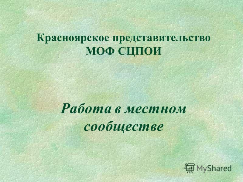 Красноярское представительство МОФ СЦПОИ Работа в местном сообществе