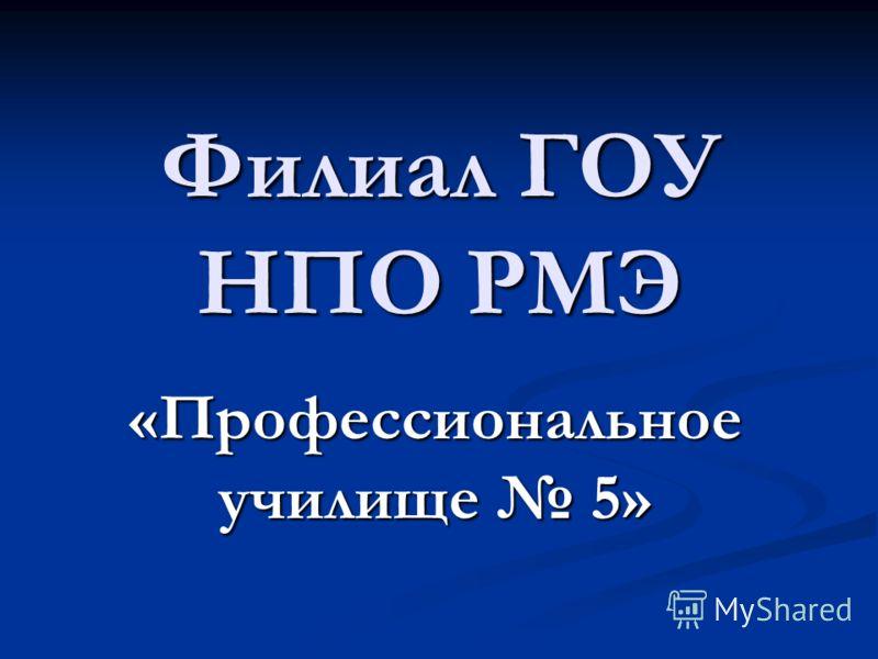 Филиал ГОУ НПО РМЭ «Профессиональное училище 5»