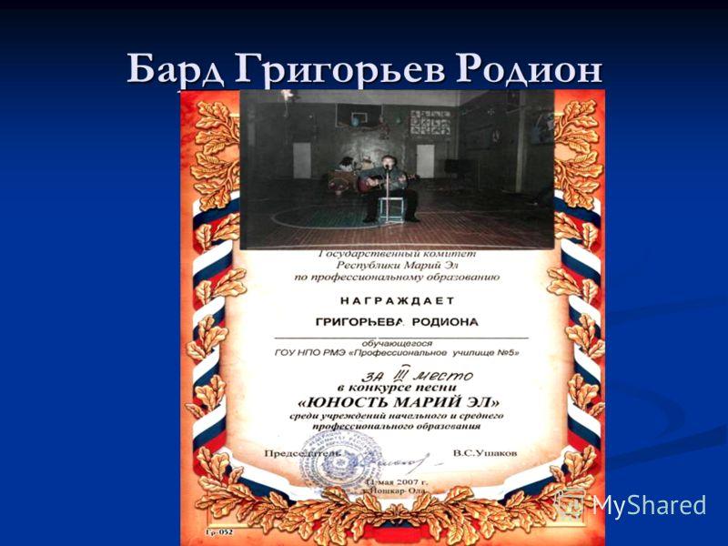Бард Григорьев Родион