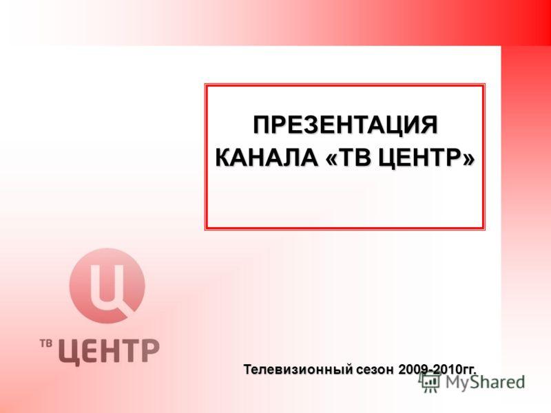ПРЕЗЕНТАЦИЯ КАНАЛА «ТВ ЦЕНТР» Телевизионный сезон 2009-2010гг.