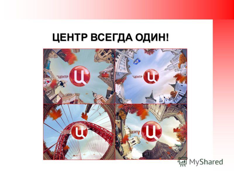 ЦЕНТР ВСЕГДА ОДИН!