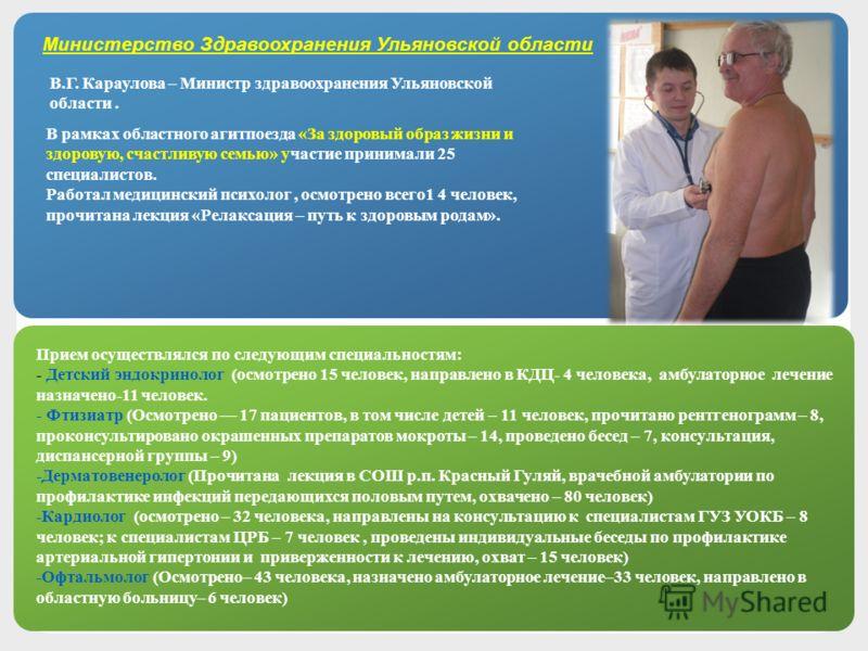 Министерство Здравоохранения Ульяновской области Прием осуществлялся по следующим специальностям: - Детский эндокринолог (осмотрено 15 человек, направлено в КДЦ- 4 человека, амбулаторное лечение назначено-11 человек. - Фтизиатр (Осмотрено 17 пациенто