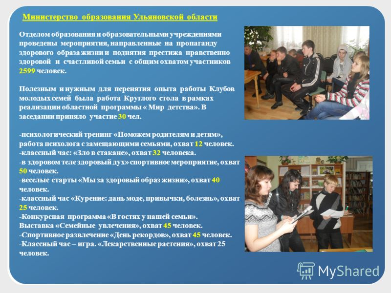 Министерство образования Ульяновской области Отделом образования и образовательными учреждениями проведены мероприятия, направленные на пропаганду здорового образа жизни и поднятия престижа нравственно здоровой и счастливой семьи с общим охватом учас