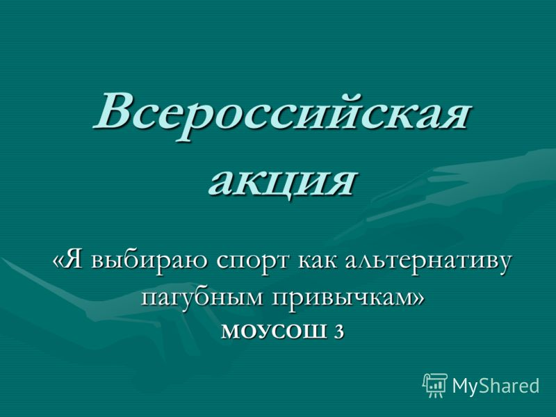 Всероссийская акция «Я выбираю спорт как альтернативу пагубным привычкам» МОУСОШ 3