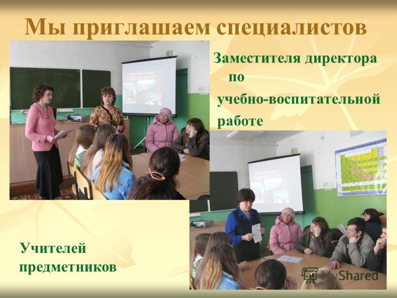 Мы приглашаем специалистов Учителей предметников Заместителя директора по учебно-воспитательной работе