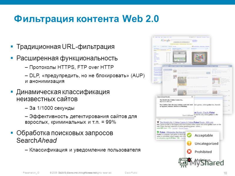 © 2010 Cisco and/or its affiliates. All rights reserved. Presentation_ID 18 Cisco Public Фильтрация контента Web 2.0 Традиционная URL-фильтрация Расширенная функциональность – Протоколы HTTPS, FTP over HTTP – DLP, «предупредить, но не блокировать» (A