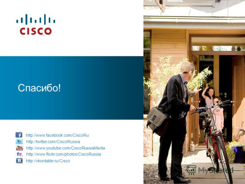 http://www.facebook.com/CiscoRu http://twitter.com/CiscoRussia http://www.youtube.com/CiscoRussiaMedia http://www.flickr.com/photos/CiscoRussia http://vkontakte.ru/Cisco Спасибо!