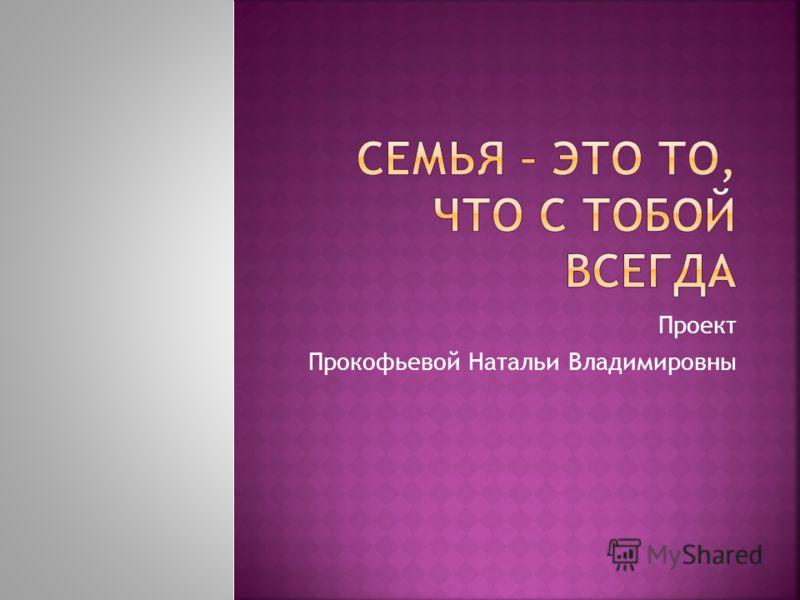 Проект Прокофьевой Натальи Владимировны