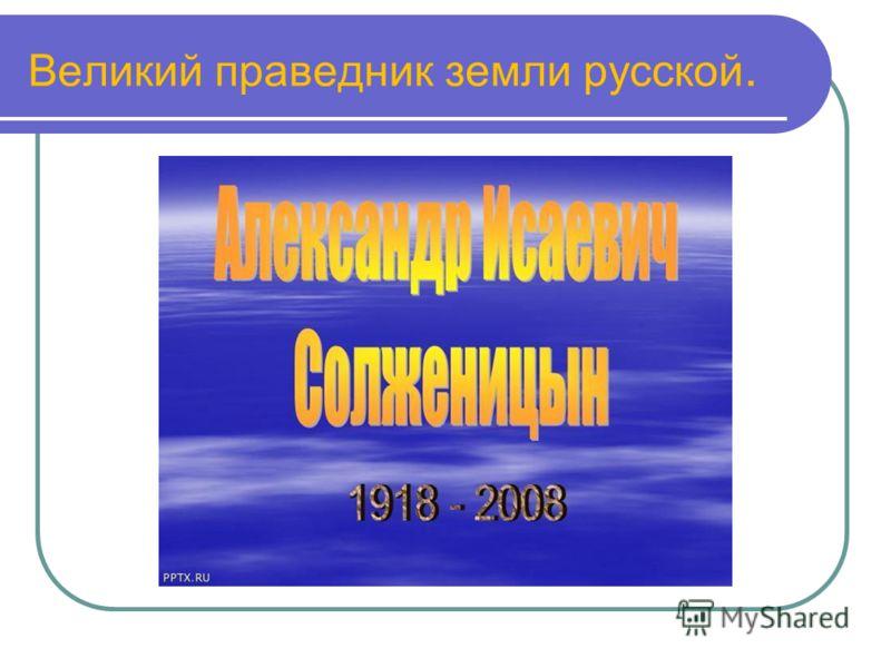 Великий праведник земли русской.
