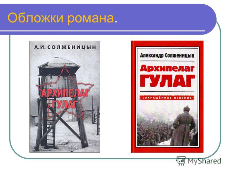 Обложки романа.