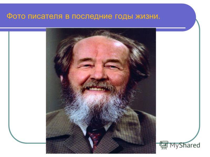 Фото писателя в последние годы жизни.