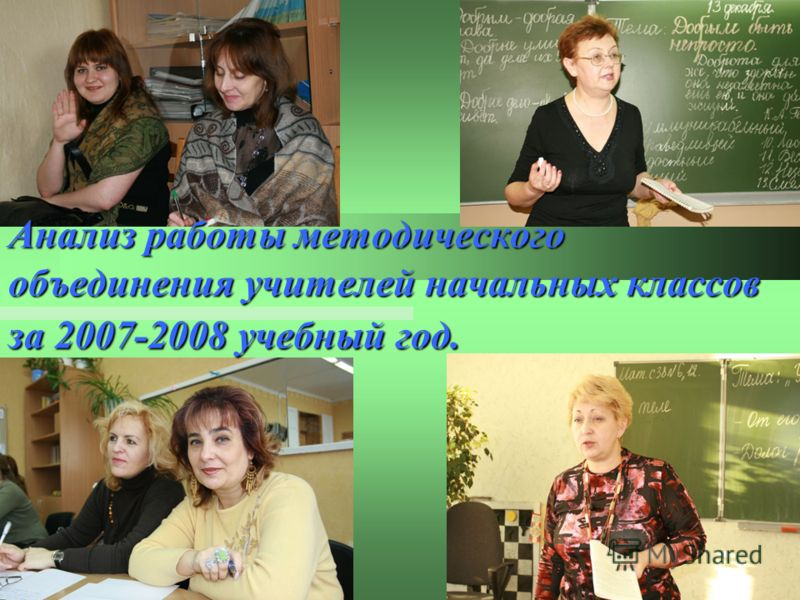 Анализ работы методического объединения учителей начальных классов за 2007-2008 учебный год.