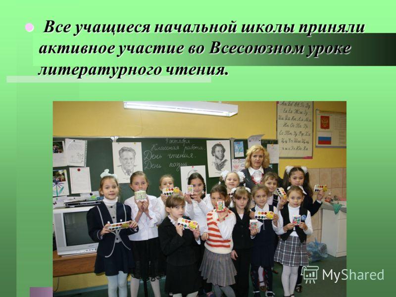 Все учащиеся начальной школы приняли активное участие во Всесоюзном уроке литературного чтения. Все учащиеся начальной школы приняли активное участие во Всесоюзном уроке литературного чтения.