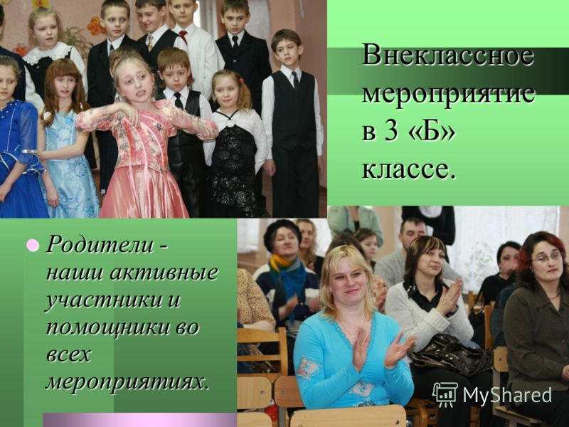 Внеклассное мероприятие в 3 «Б» классе. Родители - наши активные участники и помощники во всех мероприятиях. Родители - наши активные участники и помощники во всех мероприятиях.