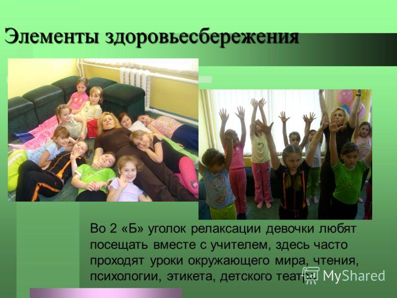 Элементы здоровьесбережения Во 2 «Б» уголок релаксации девочки любят посещать вместе с учителем, здесь часто проходят уроки окружающего мира, чтения, психологии, этикета, детского театра