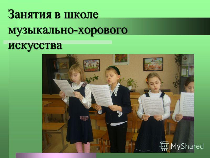 Занятия в школе музыкально-хорового искусства