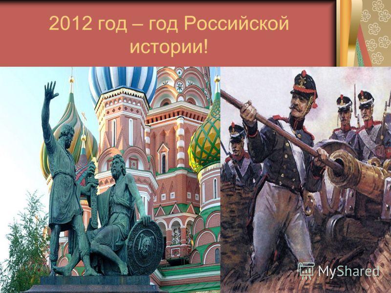 2012 год – год Российской истории!