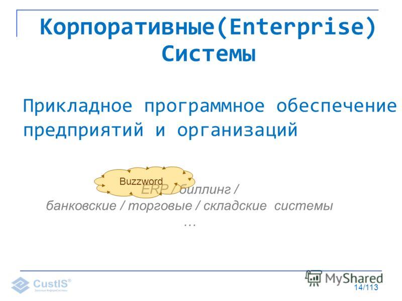 14/113 Корпоративные(Enterprise) Системы ERP / биллинг / банковские / торговые / складские системы … Прикладное программное обеспечение предприятий и организаций Buzzword