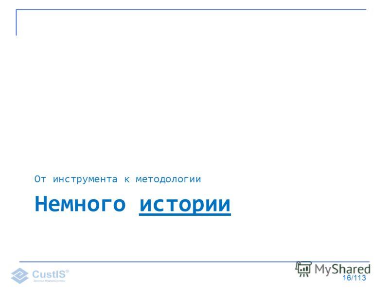 Немного истории От инструмента к методологии 16/113