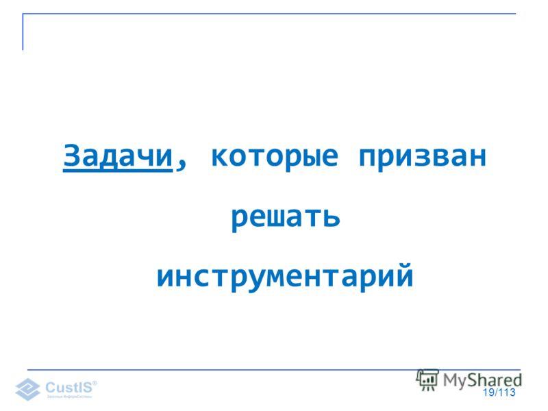 19/113 Задачи, которые призван решать инструментарий