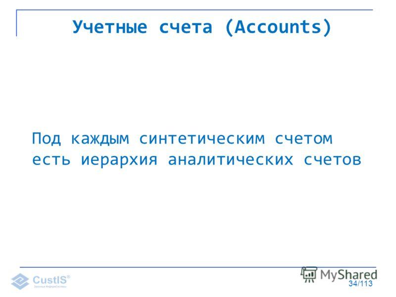 34/113 Учетные счета (Accounts) Под каждым синтетическим счетом есть иерархия аналитических счетов