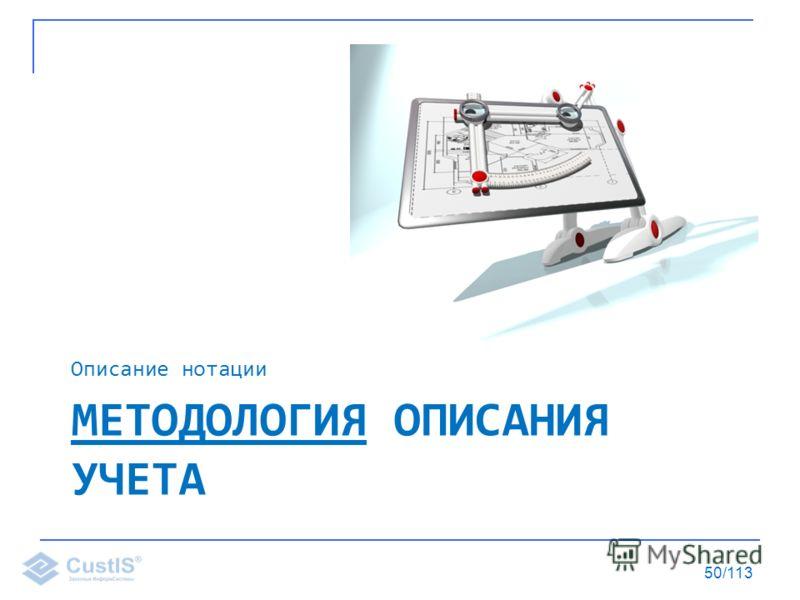 МЕТОДОЛОГИЯ ОПИСАНИЯ УЧЕТА Описание нотации 50/113