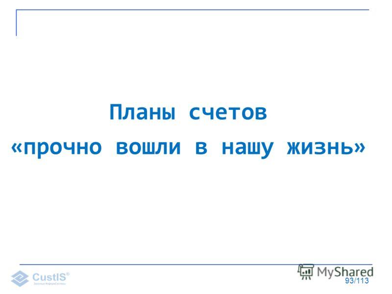 93/113 Планы счетов «прочно вошли в нашу жизнь»