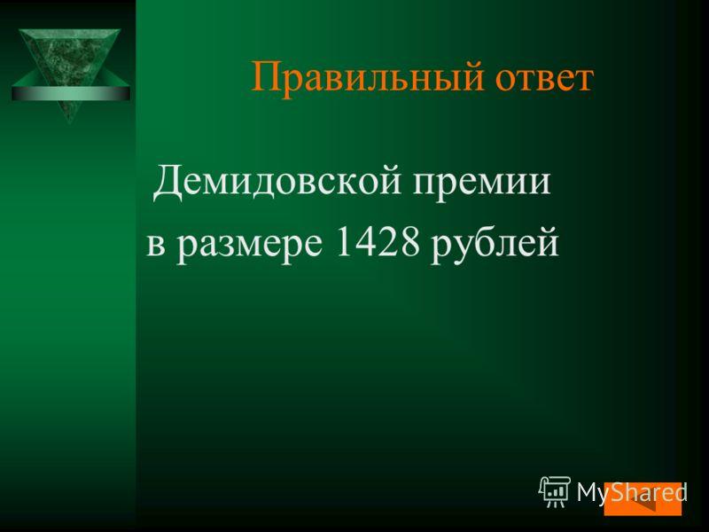 Правильный ответ Демидовской премии в размере 1428 рублей