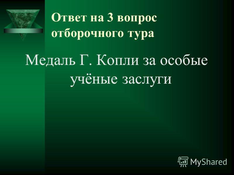 Ответ на 3 вопрос отборочного тура Медаль Г. Копли за особые учёные заслуги