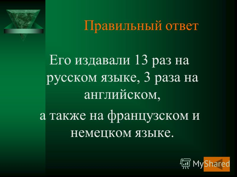 Правильный ответ Его издавали 13 раз на русском языке, 3 раза на английском, а также на французском и немецком языке.