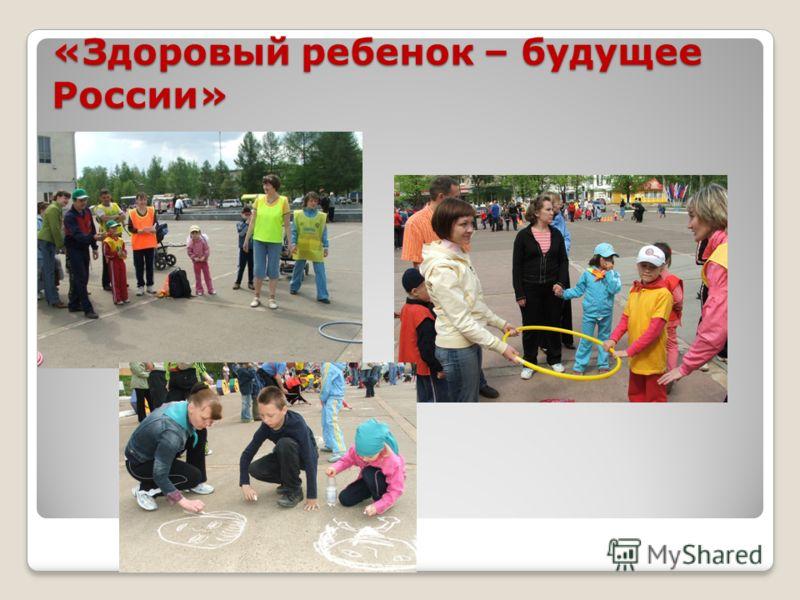 «Здоровый ребенок – будущее России»