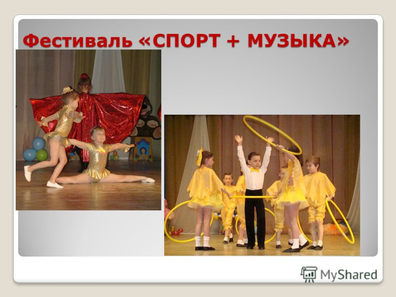 Фестиваль «СПОРТ + МУЗЫКА»