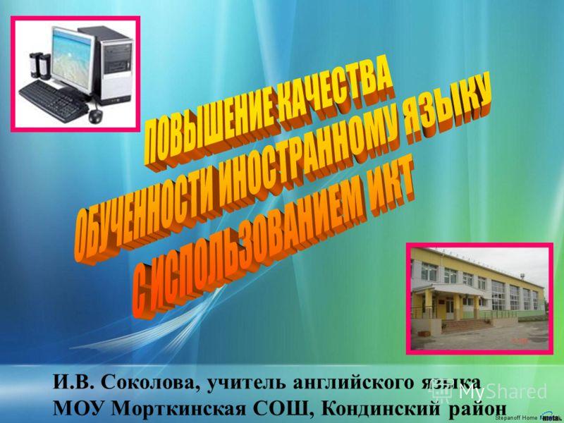 И.В. Соколова, учитель английского языка МОУ Морткинская СОШ, Кондинский район