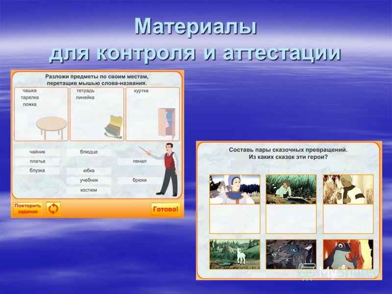 Материалы для контроля и аттестации