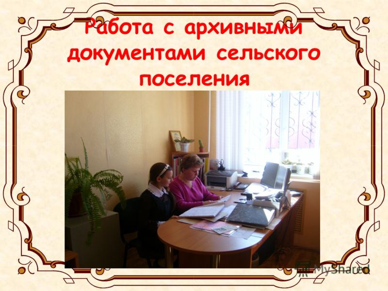 Работа с архивными документами сельского поселения