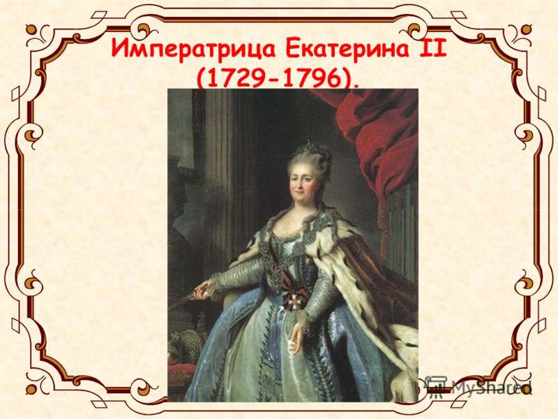 Императрица Екатерина II (1729-1796).