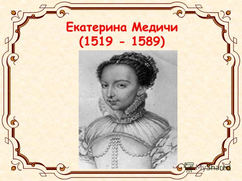 Екатерина Медичи (1519 - 1589)