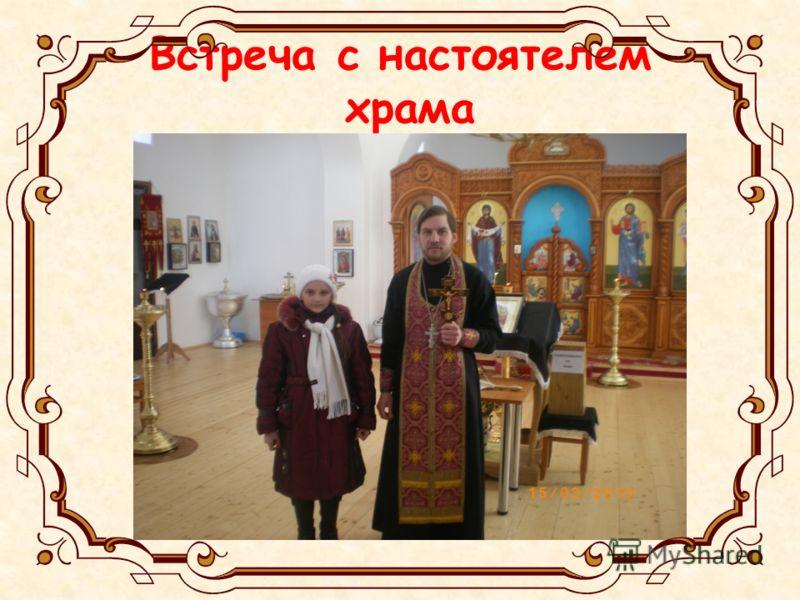 Встреча с настоятелем храма
