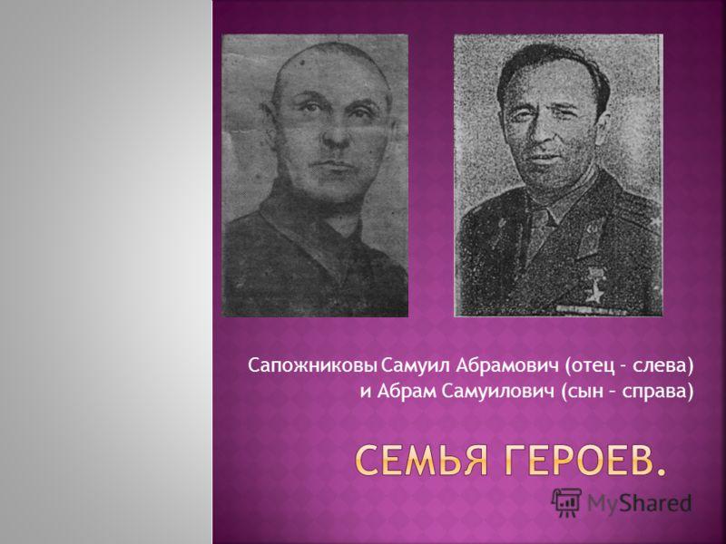 Сапожниковы Самуил Абрамович (отец - слева) и Абрам Самуилович (сын – справа)