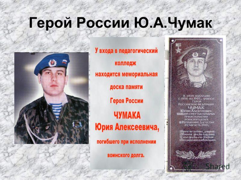 Герой России Ю.А.Чумак
