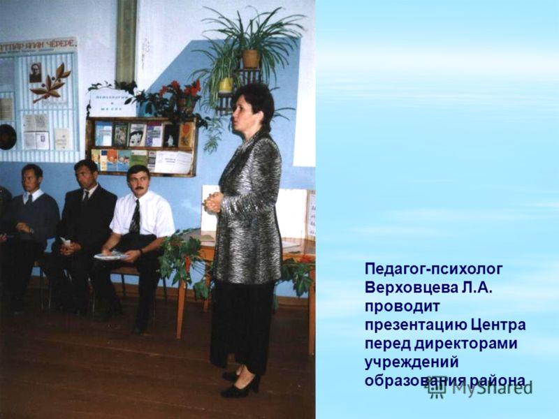Педагог-психолог Верховцева Л.А. проводит презентацию Центра перед директорами учреждений образования района