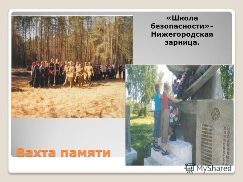 Вахта памяти «Школа безопасности»- Нижегородская зарница.