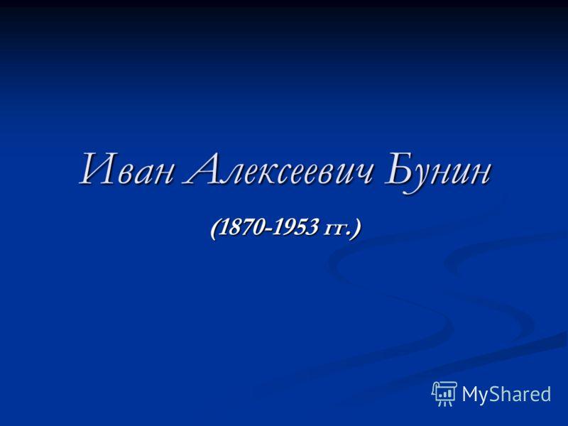 Иван Алексеевич Бунин (1870-1953 гг.)